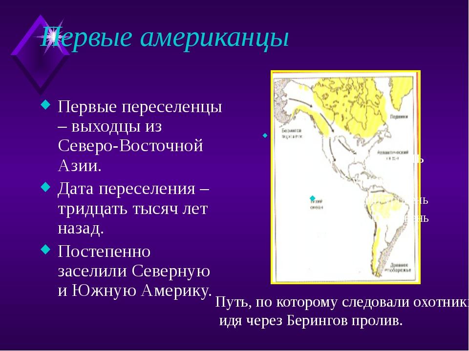Первые американцы Первые переселенцы – выходцы из Северо-Восточной Азии. Дата...