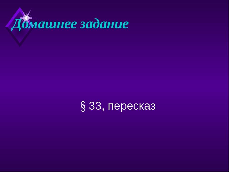 Домашнее задание § 33, пересказ
