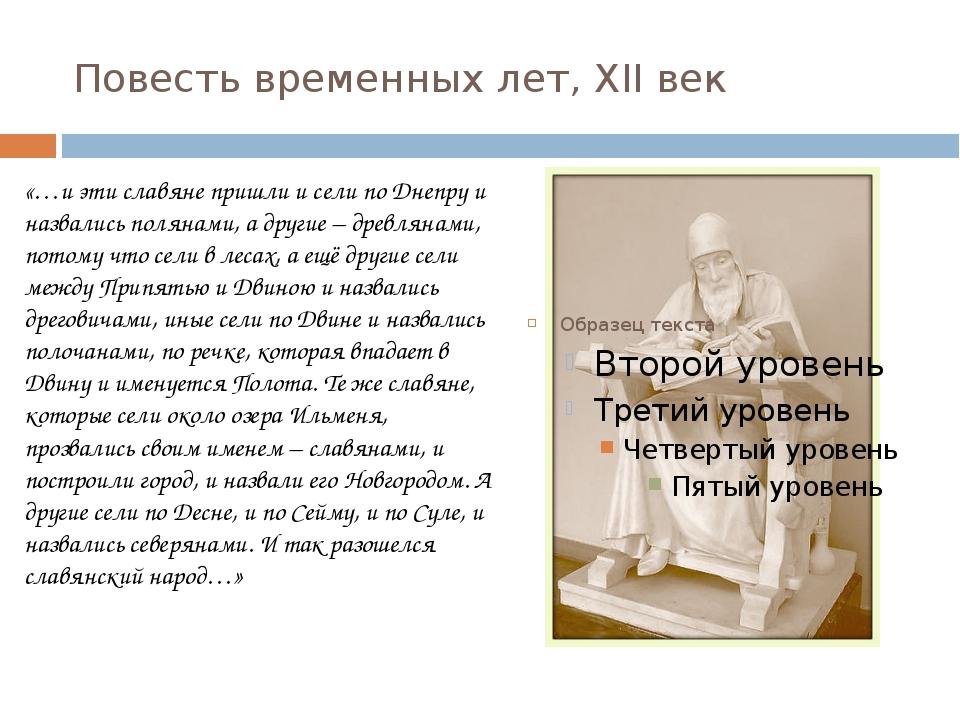 Повесть временных лет, ХII век «…и эти славяне пришли и сели по Днепру и назв...