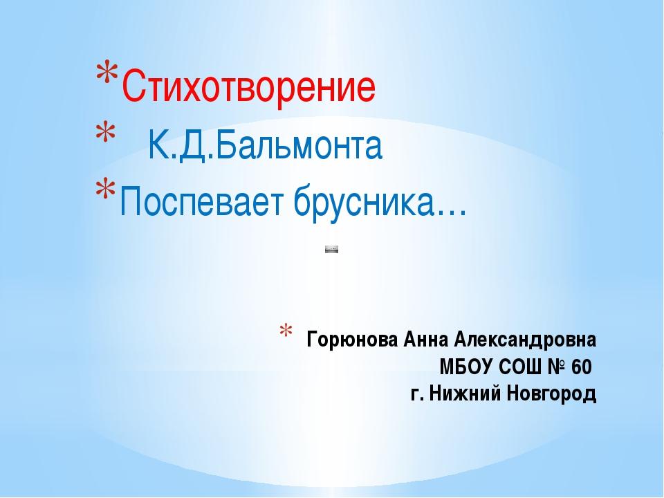 Горюнова Анна Александровна МБОУ СОШ № 60 г. Нижний Новгород Стихотворение К...