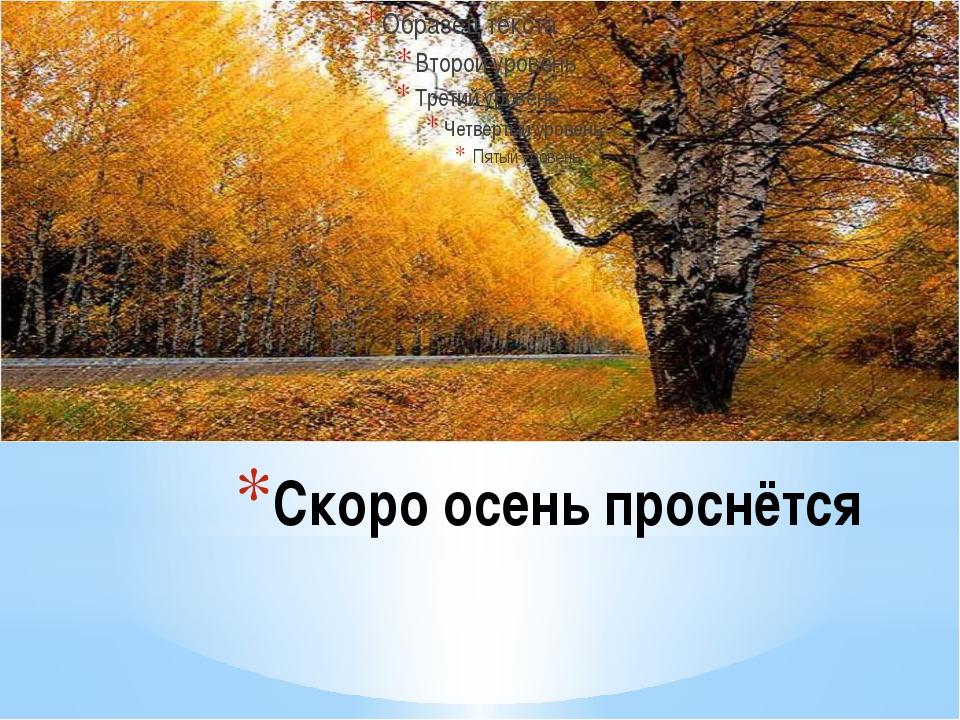 Скоро осень проснётся
