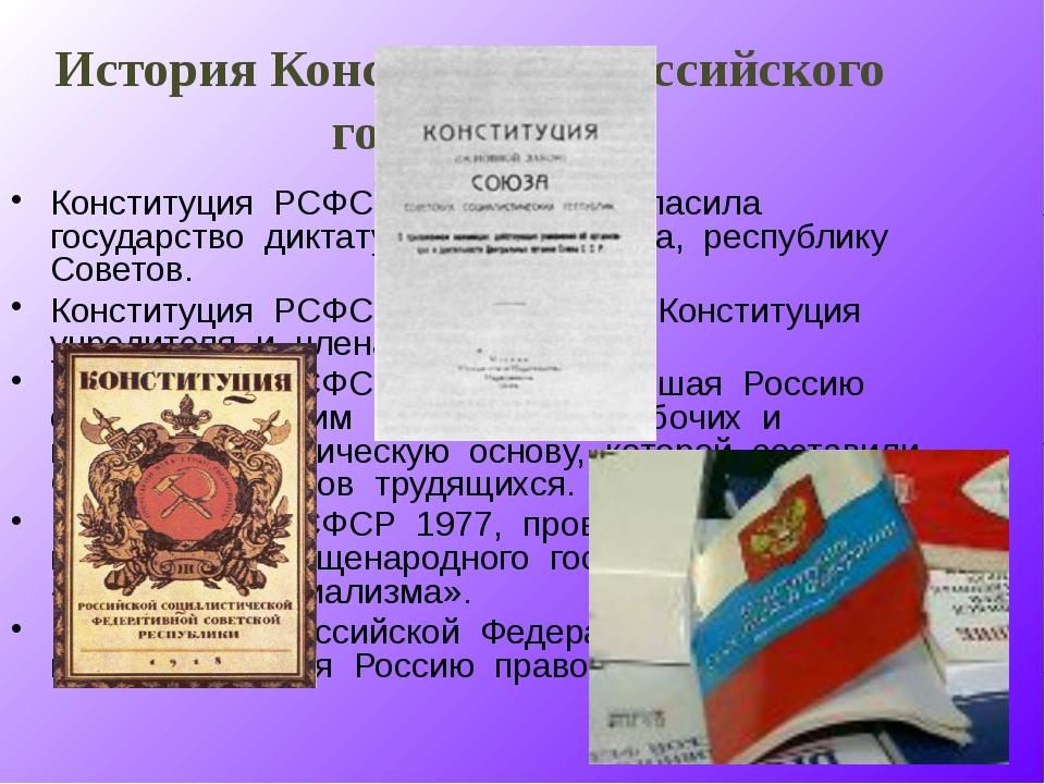 История Конституции Российского государства Конституция РСФСР 1918, провозгла...
