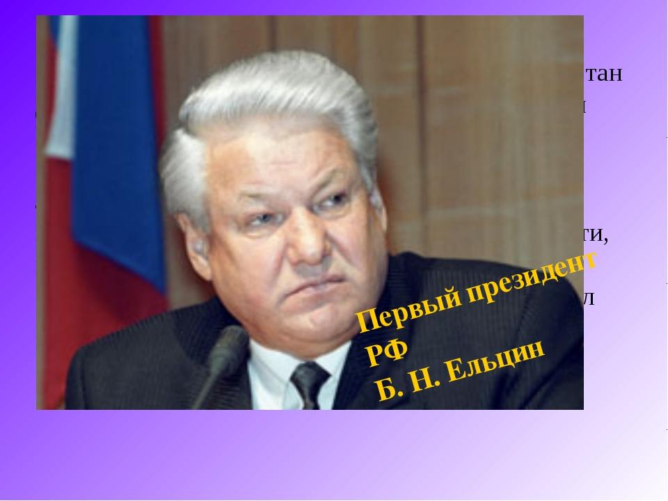 Президентом РФ Б.Н. Ельциным был разработан другой проект Конституции. Однак...