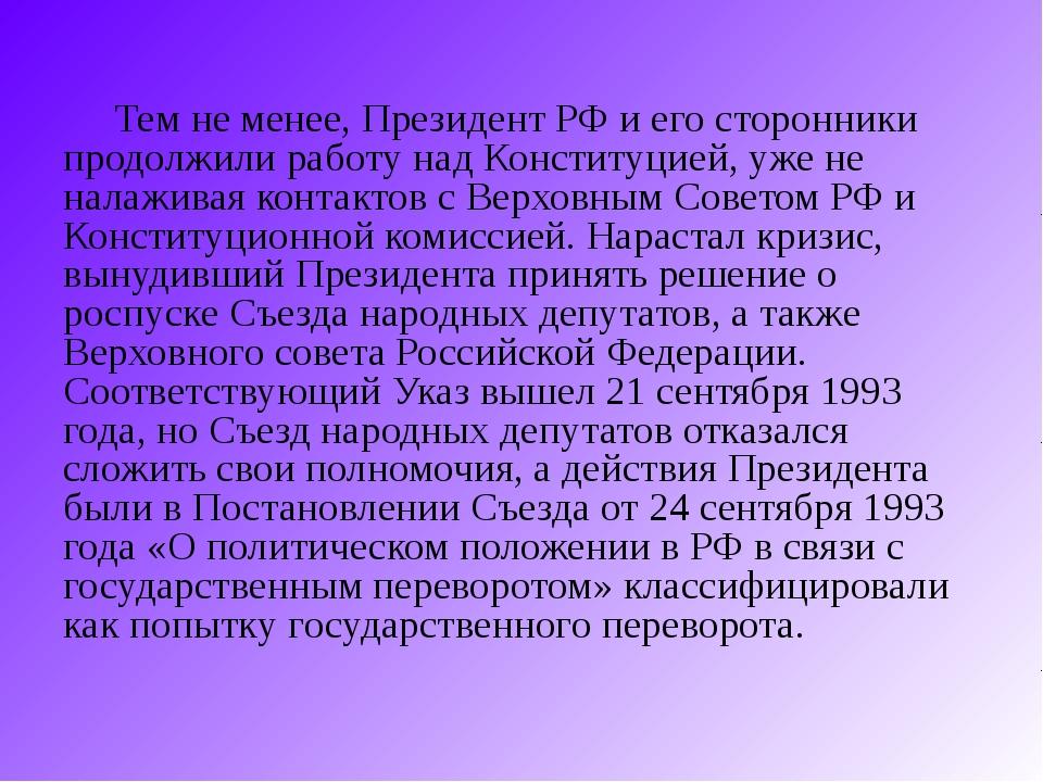 Тем не менее, Президент РФ и его сторонники продолжили работу над Конституци...