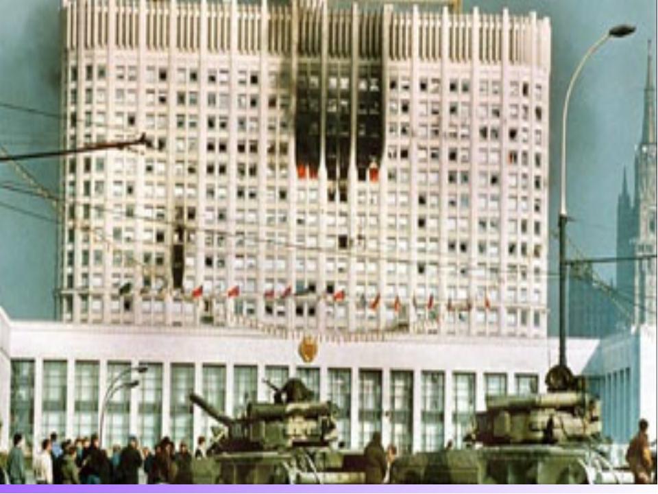 После обстрела Белого дома в октябре 1993 года, начались завершающие работы...