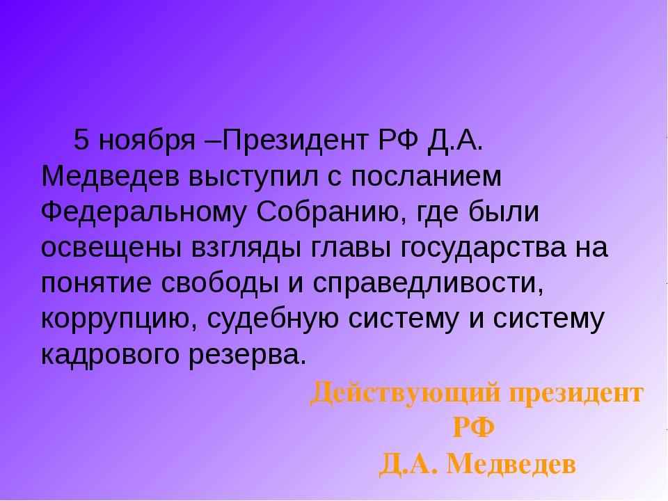 5 ноября –Президент РФ Д.А. Медведев выступил с посланием Федеральному Собра...