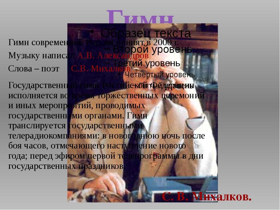 Гимн Гимн современной России принят в 2000 г. Музыку написал А.В. Александров...