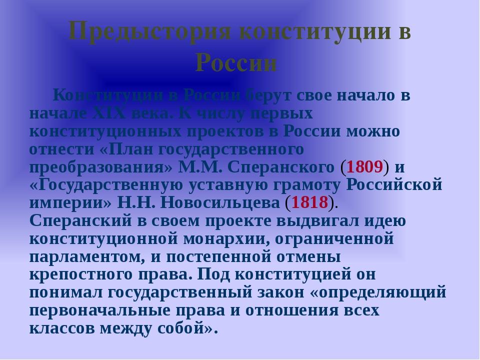 Предыстория конституции в России Конституции в России берут свое начало в на...