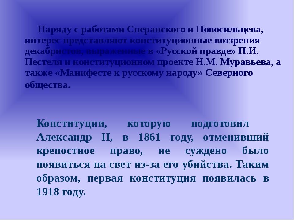 Наряду с работами Сперанского и Новосильцева, интерес представляют конституц...