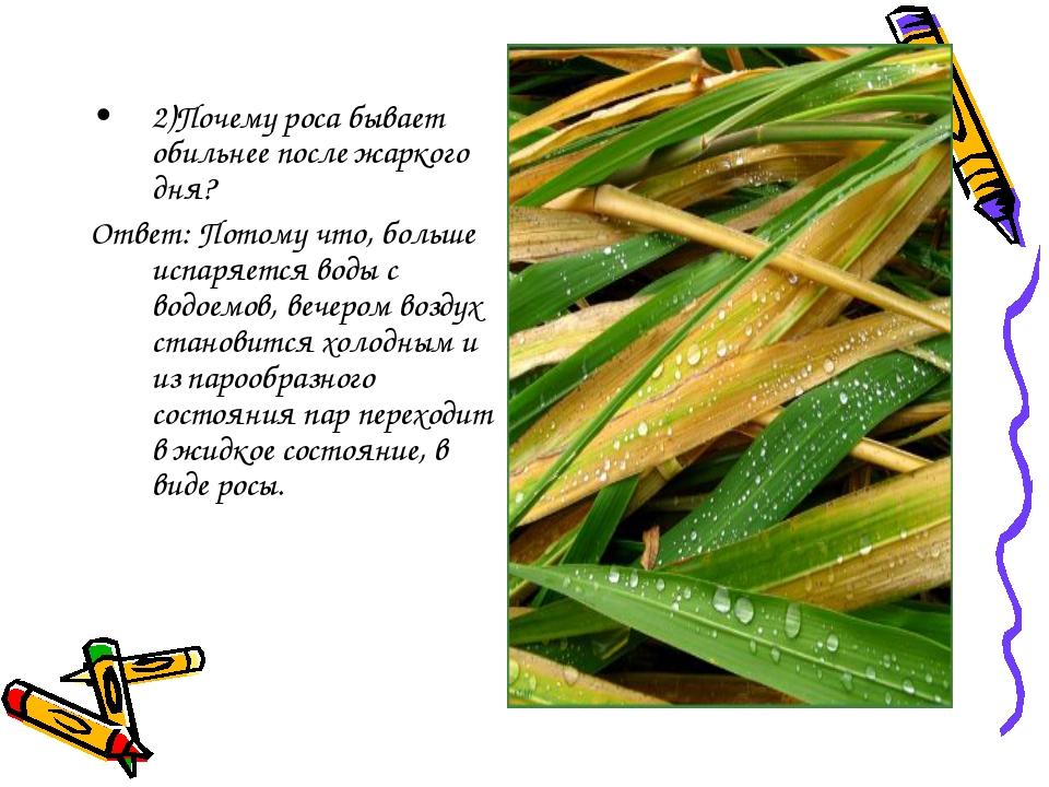 2)Почему роса бывает обильнее после жаркого дня? Ответ: Потому что, больше ис...