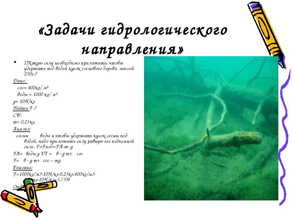 «Задачи гидрологического направления» 2)Какую силу необходимо приложить, чтоб...