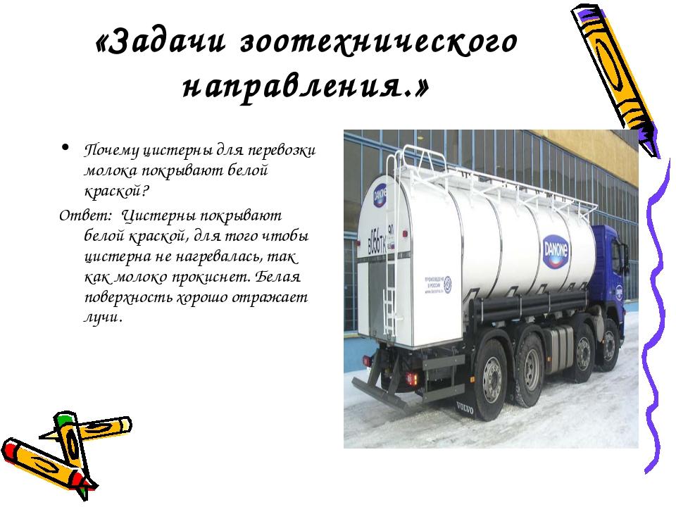 «Задачи зоотехнического направления.» Почему цистерны для перевозки молока по...