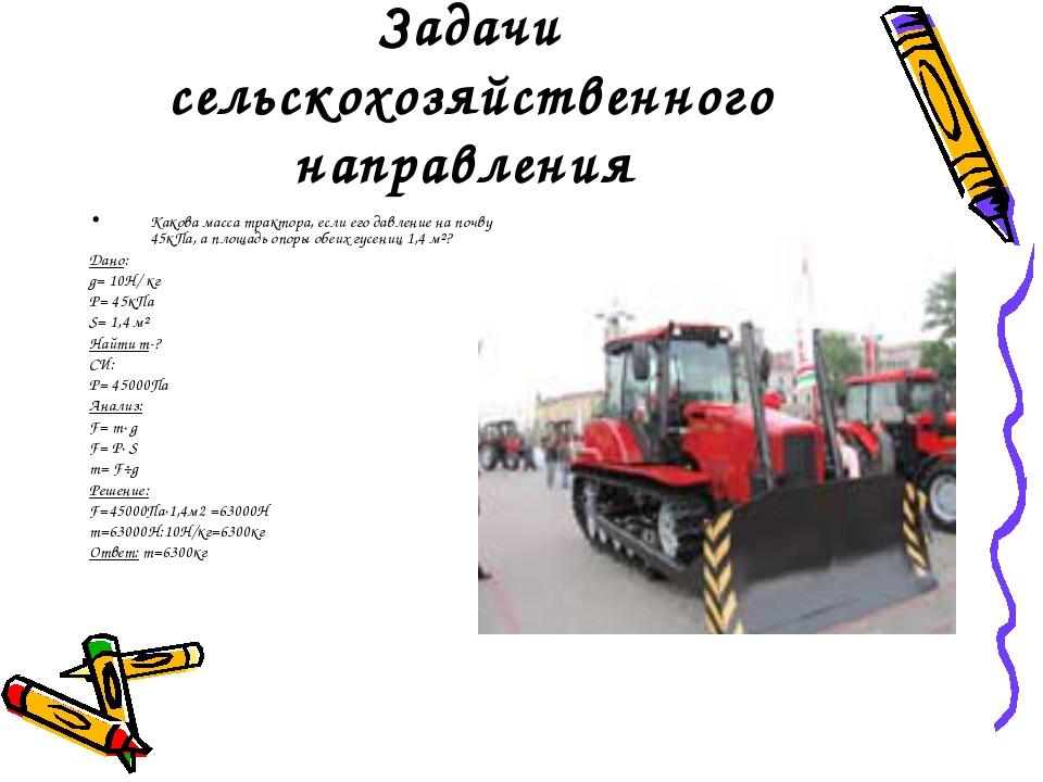 Задачи сельскохозяйственного направления Какова масса трактора, если его давл...