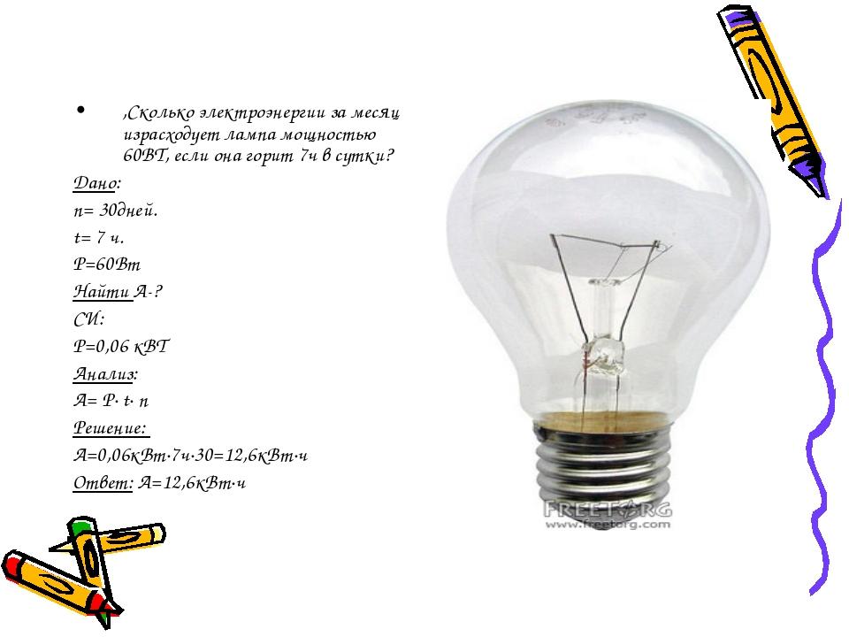,Сколько электроэнергии за месяц израсходует лампа мощностью 60ВТ, если она г...