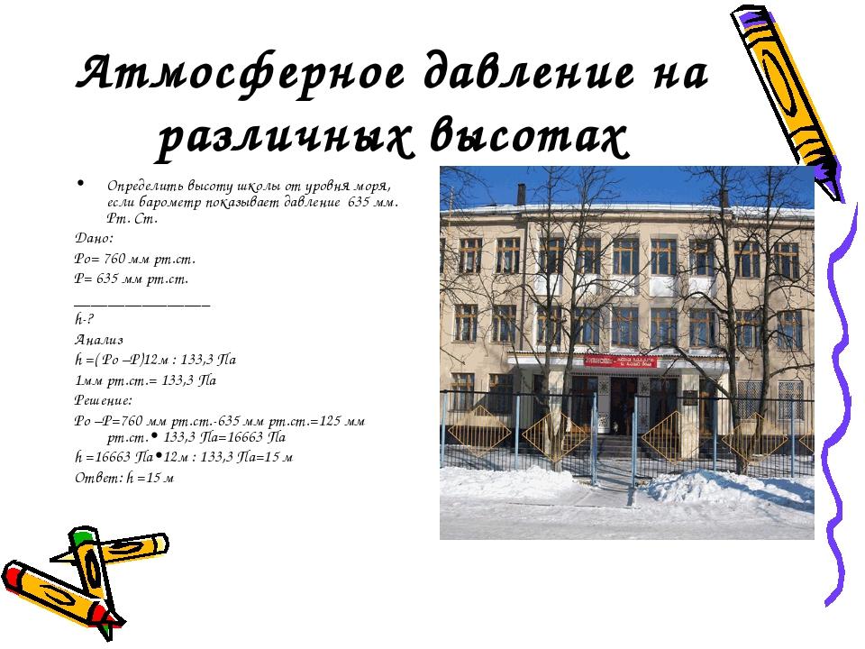 Атмосферное давление на различных высотах Определить высоту школы от уровня м...