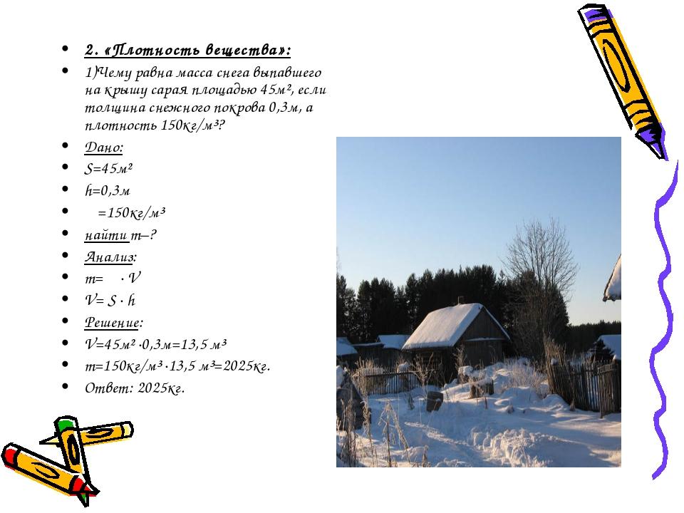 2. «Плотность вещества»: 1)Чему равна масса снега выпавшего на крышу сарая пл...