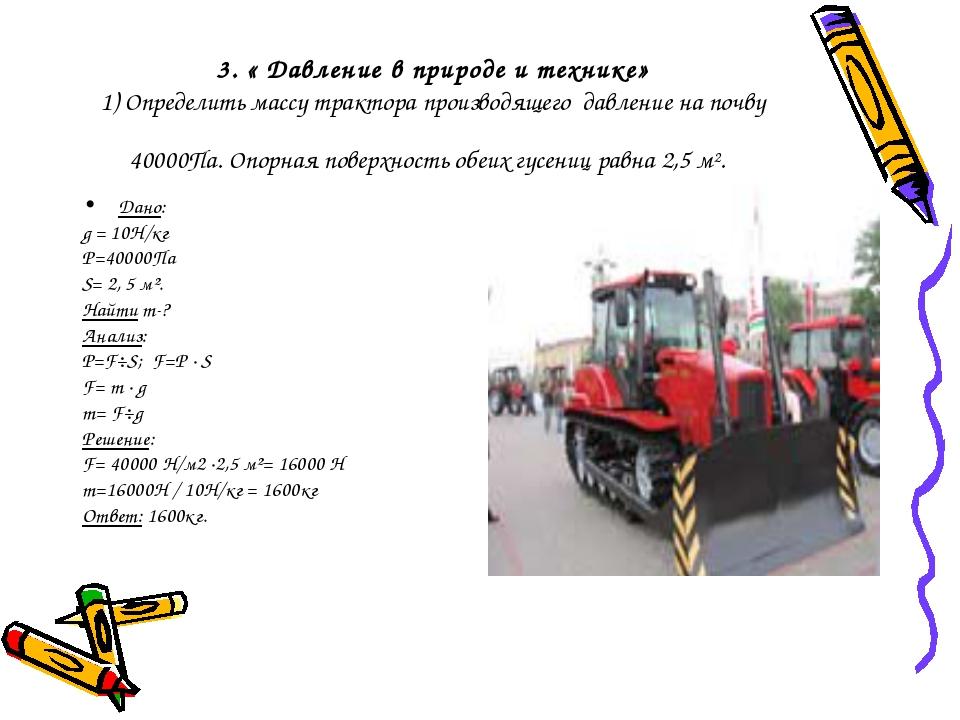 3. « Давление в природе и технике» 1) Определить массу трактора производящего...