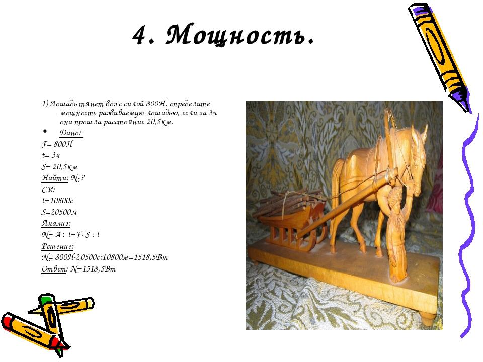 4. Мощность. 1) Лошадь тянет воз с силой 800Н. определите мощность развиваему...