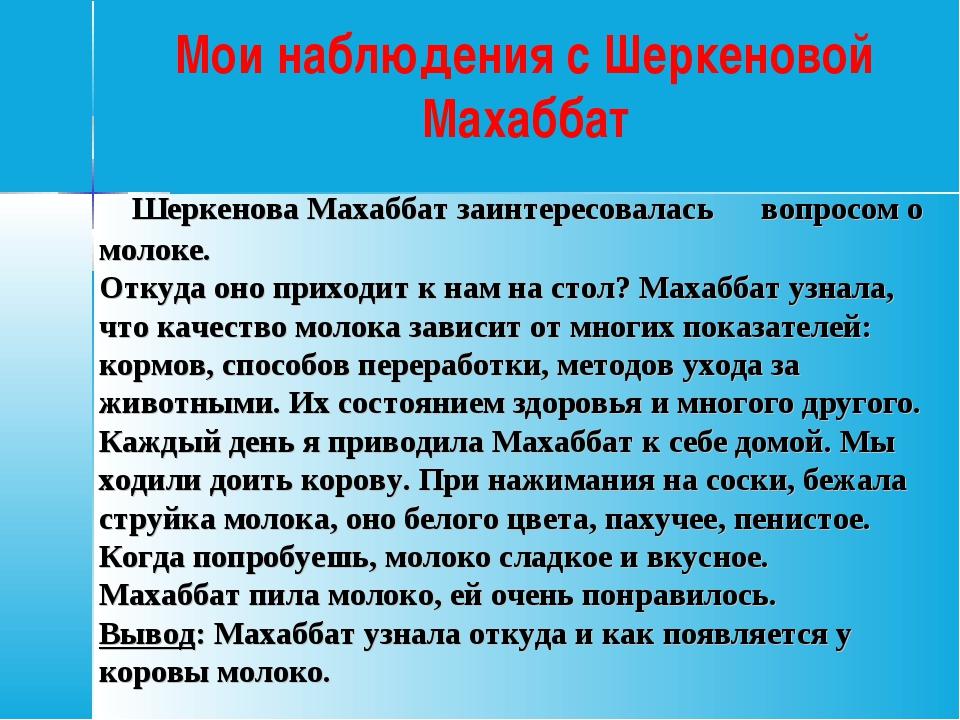 Мои наблюдения с Шеркеновой Махаббат Шеркенова Махаббат заинтересовалась вопр...