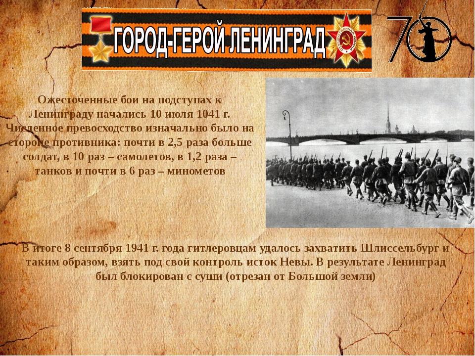 10 июля 1941 г началось знаменитое Смоленское сражение, которое продлилось до...