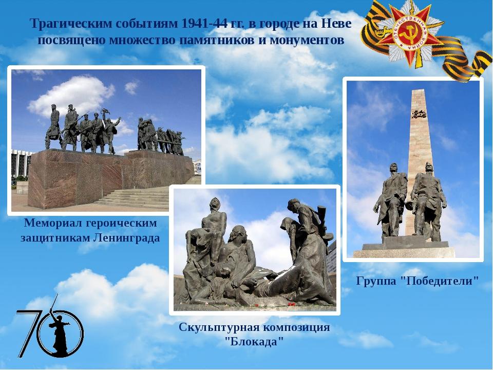 Трагическим событиям 1941-44 гг. в городе на Неве посвящено множество памятни...