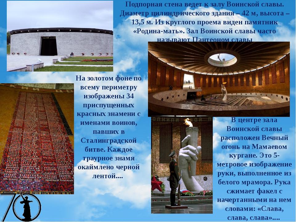 """Мамаев курган. Скульптура """"Скорбь матери"""" -собирательный образ советских женщ..."""