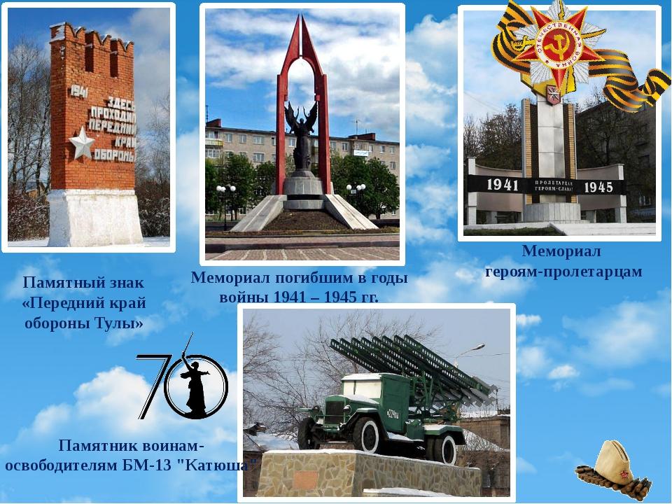 Мемориальный знак в честь освобождения Смоленщины Мемориал - Музей - Смоленщи...