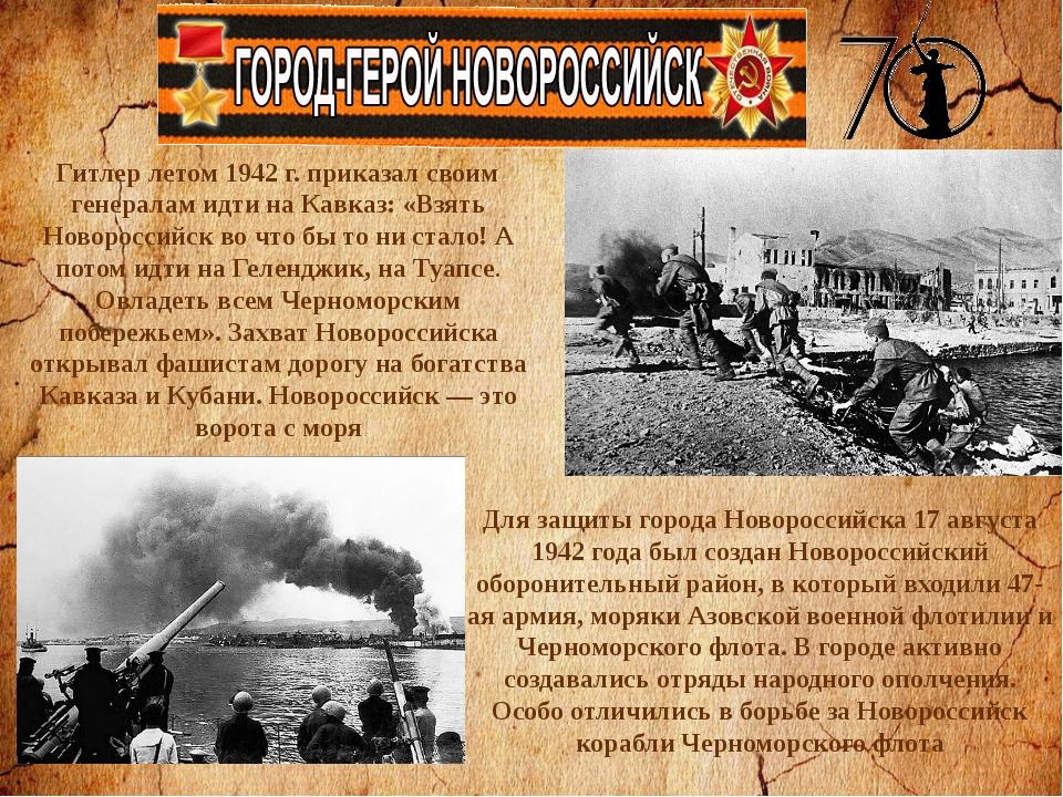 В память о героической битве при Сапун – горе, у ее подножия, в 1944 г. возве...