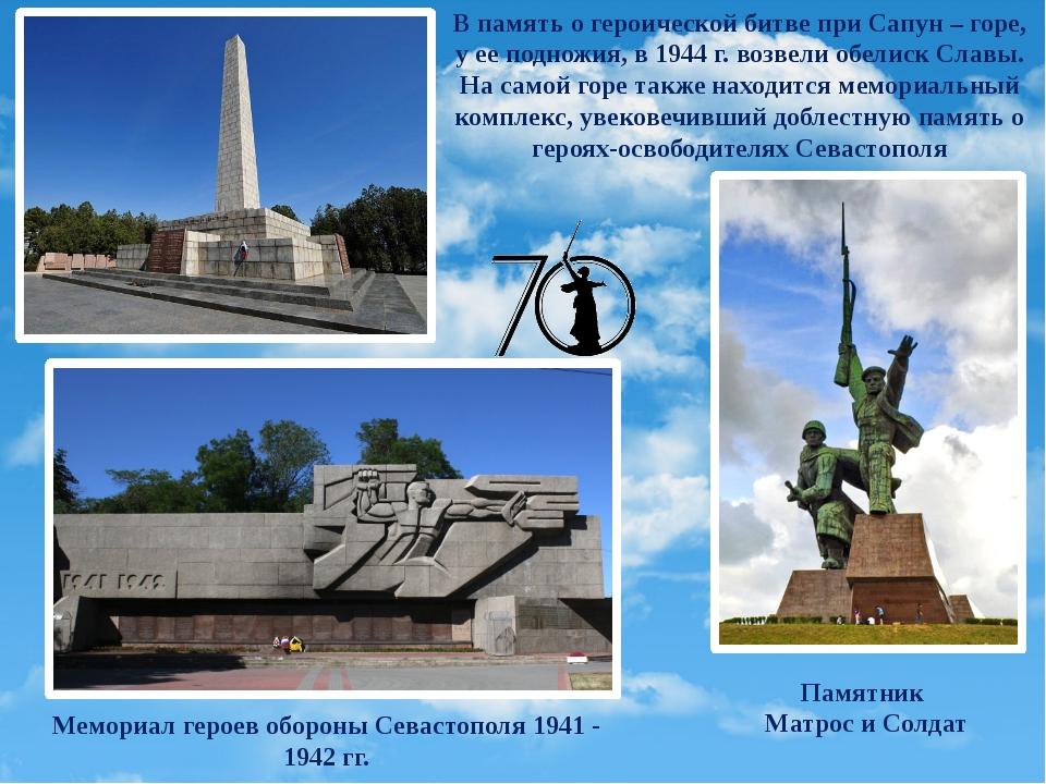 На подъезде к Минску расположен «Курган Славы». Он расположен в месте, где в...