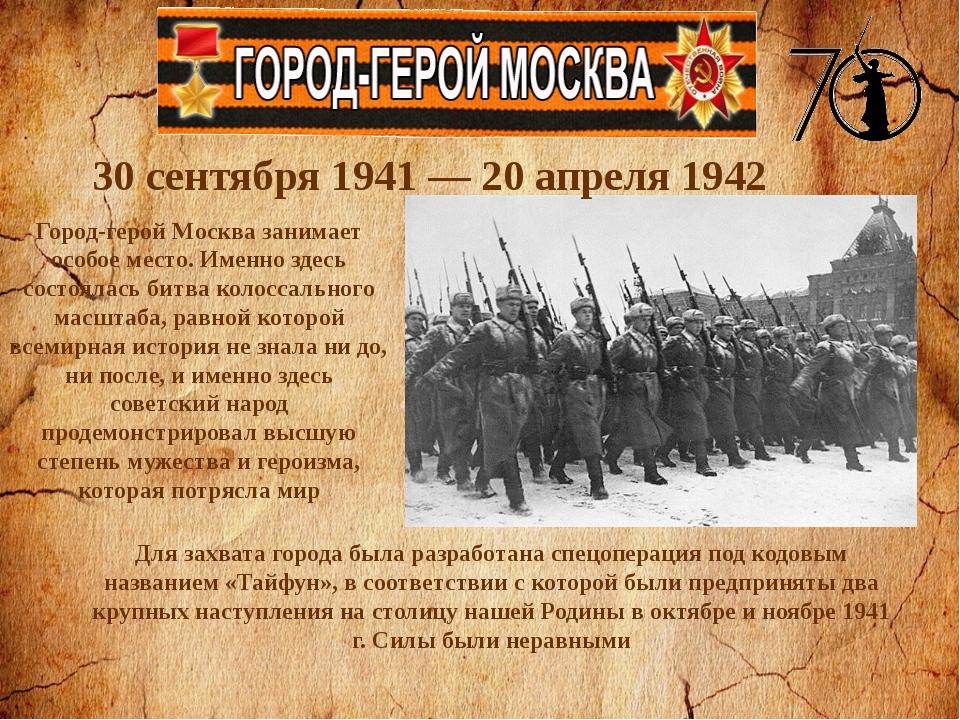 Летом 1942 года немецко-фашистские войска развернули массированное наступлени...