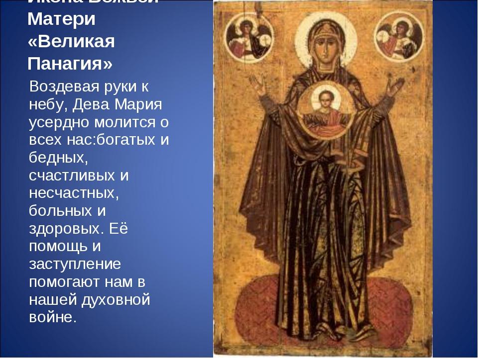 Икона Божьей Матери «Великая Панагия» Воздевая руки к небу, Дева Мария усердн...