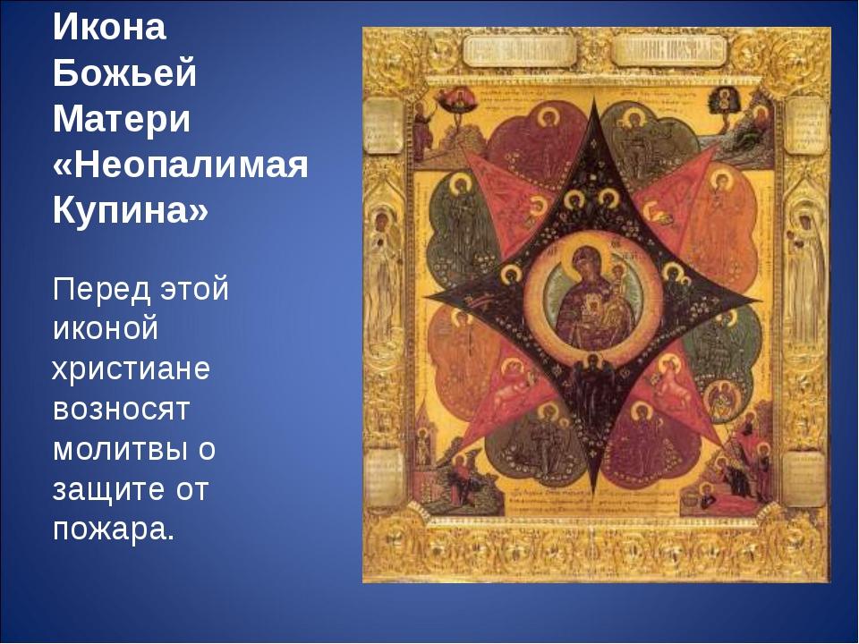 Икона Божьей Матери «Неопалимая Купина» Перед этой иконой христиане возносят...