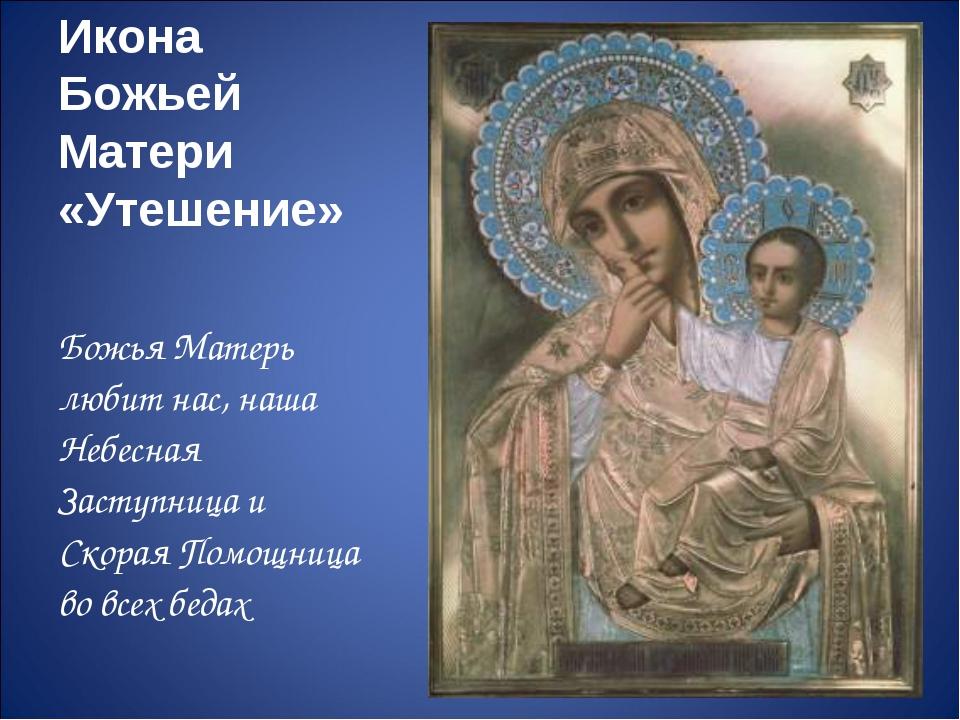 Икона Божьей Матери «Утешение» Божья Матерь любит нас, наша Небесная Заступни...