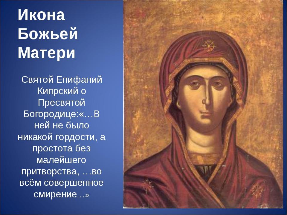 Икона Божьей Матери Святой Епифаний Кипрский о Пресвятой Богородице:«…В ней н...