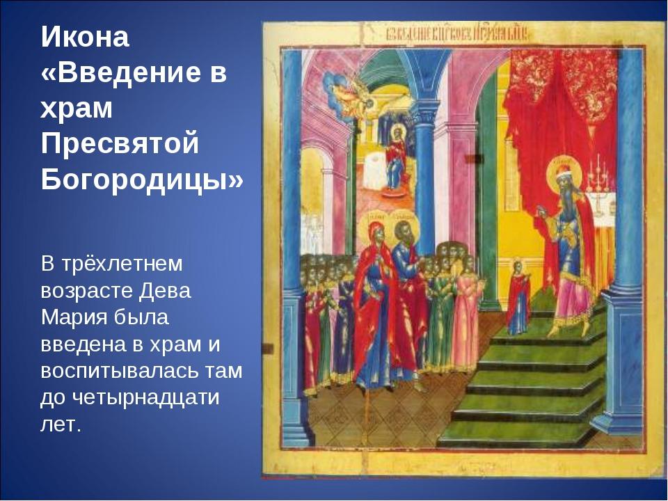Икона «Введение в храм Пресвятой Богородицы» В трёхлетнем возрасте Дева Мария...