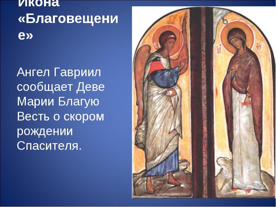 Икона «Благовещение» Ангел Гавриил сообщает Деве Марии Благую Весть о скором...