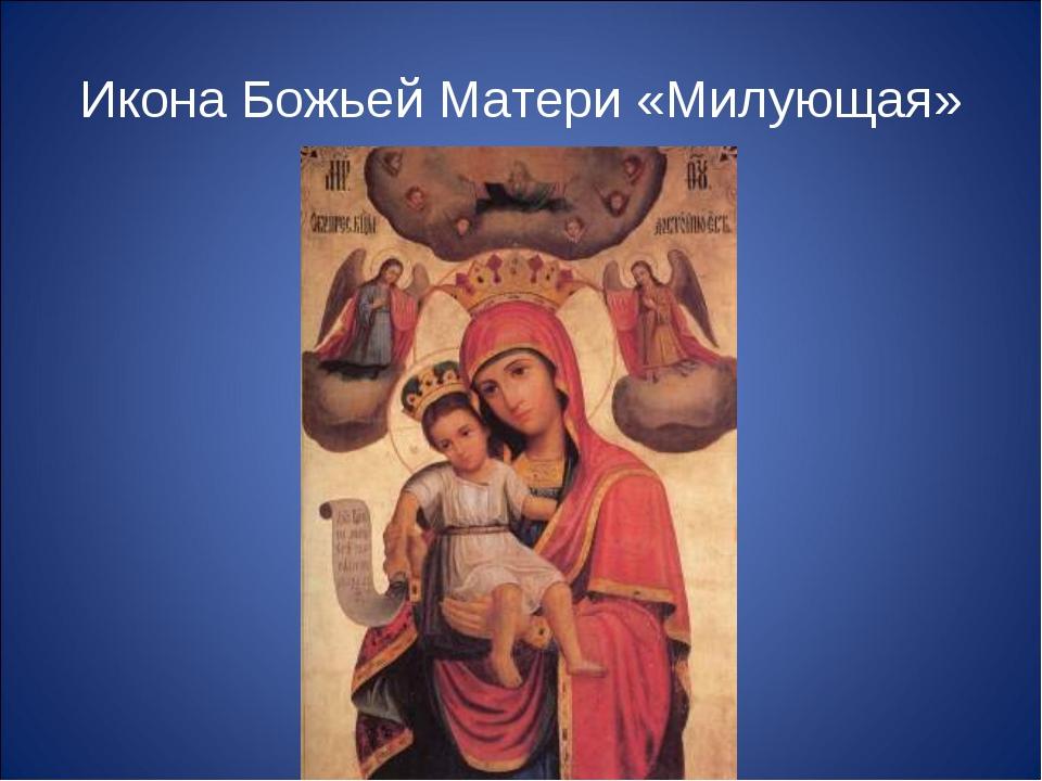 Икона Божьей Матери «Милующая»