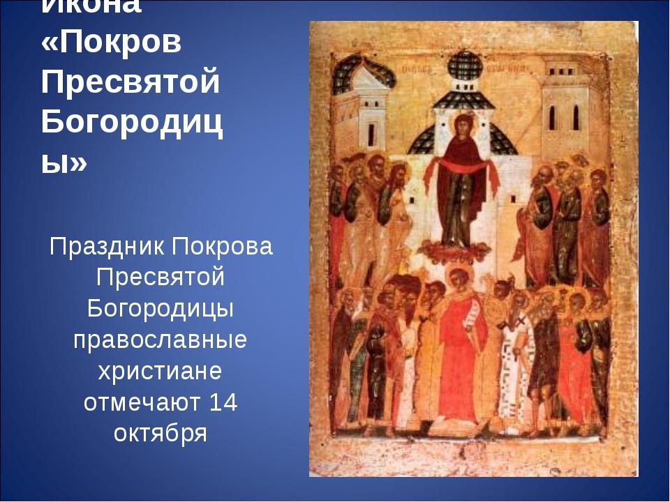 Икона «Покров Пресвятой Богородицы» Праздник Покрова Пресвятой Богородицы пра...