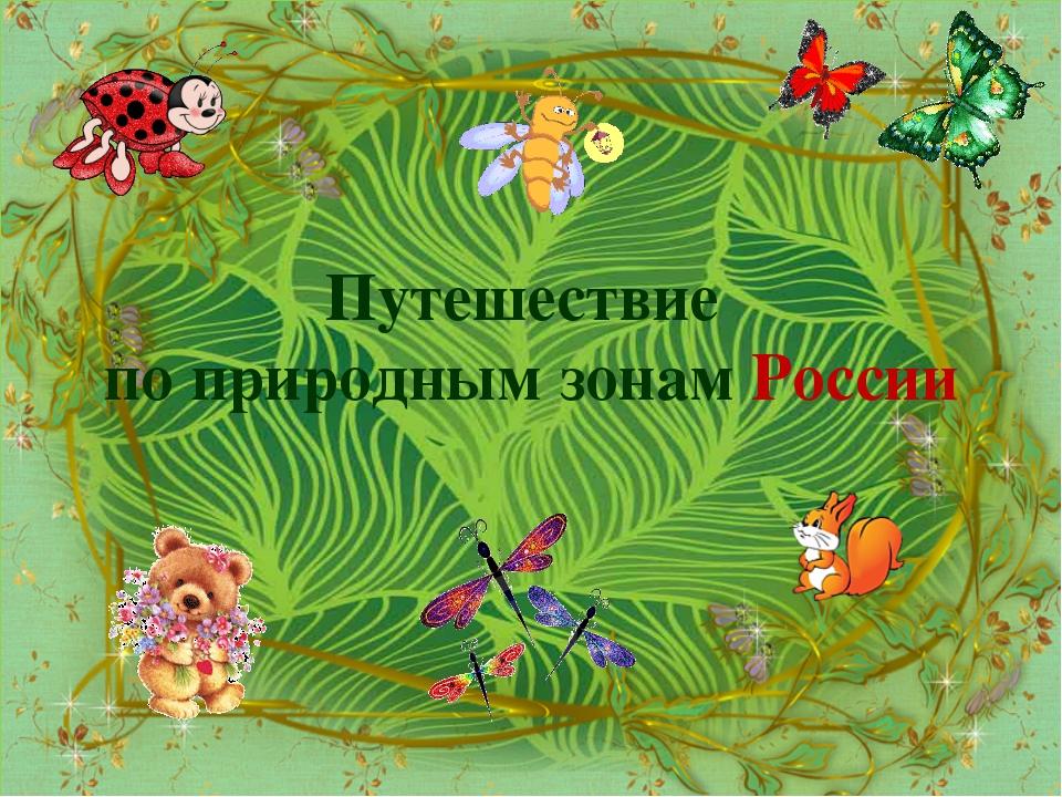 Путешествие по природным зонам России