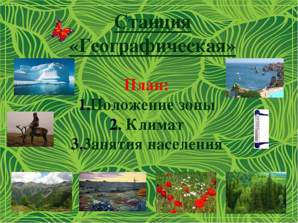 Станция «Географическая» План: Положение зоны Климат 3анятия населения