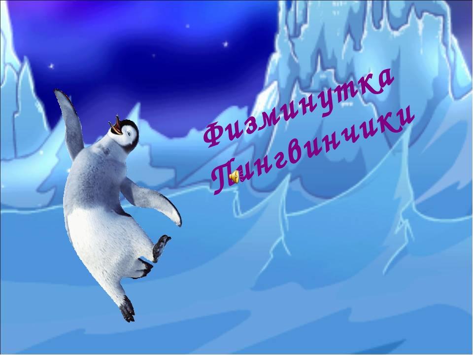 Физминутка Пингвинчики Белозёрова Т.В.