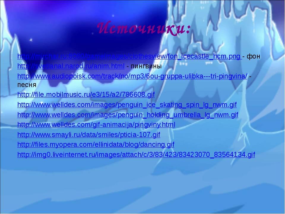Источники: http://mirchar.ru:8080/gameimages/clothesview/fon_icecastle_hcm.pn...