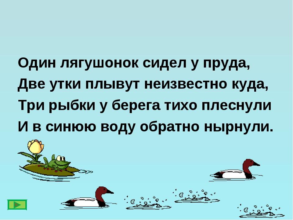 Один лягушонок сидел у пруда, Две утки плывут неизвестно куда, Три рыбки у бе...