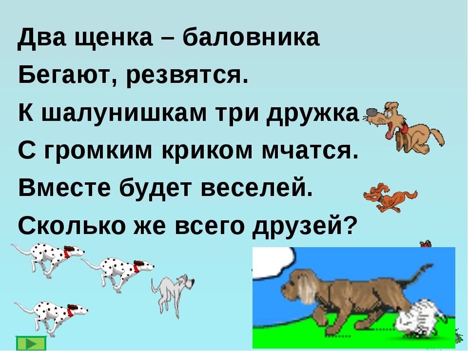 Два щенка – баловника Бегают, резвятся. К шалунишкам три дружка С громким кри...