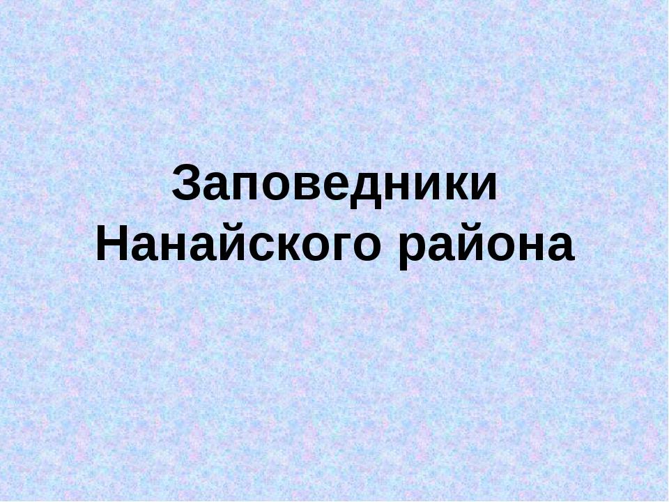 Заповедники Нанайского района
