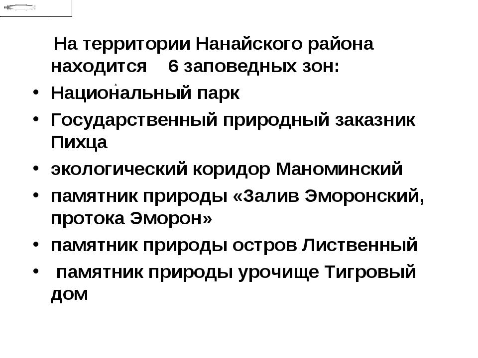 На территории Нанайского района находится 6 заповедных зон: Национальный пар...