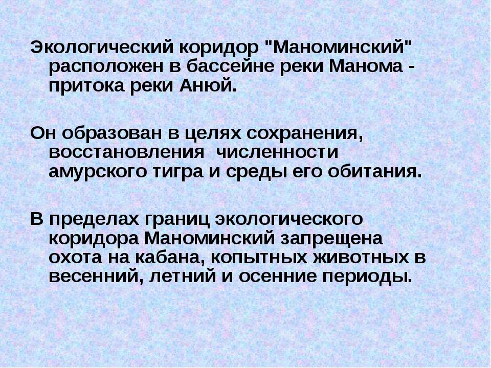 """Экологический коридор """"Маноминский"""" расположен в бассейне реки Манома - прито..."""