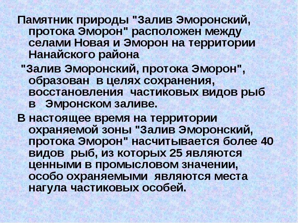 """Памятник природы """"Залив Эморонский, протока Эморон"""" расположен между селами Н..."""