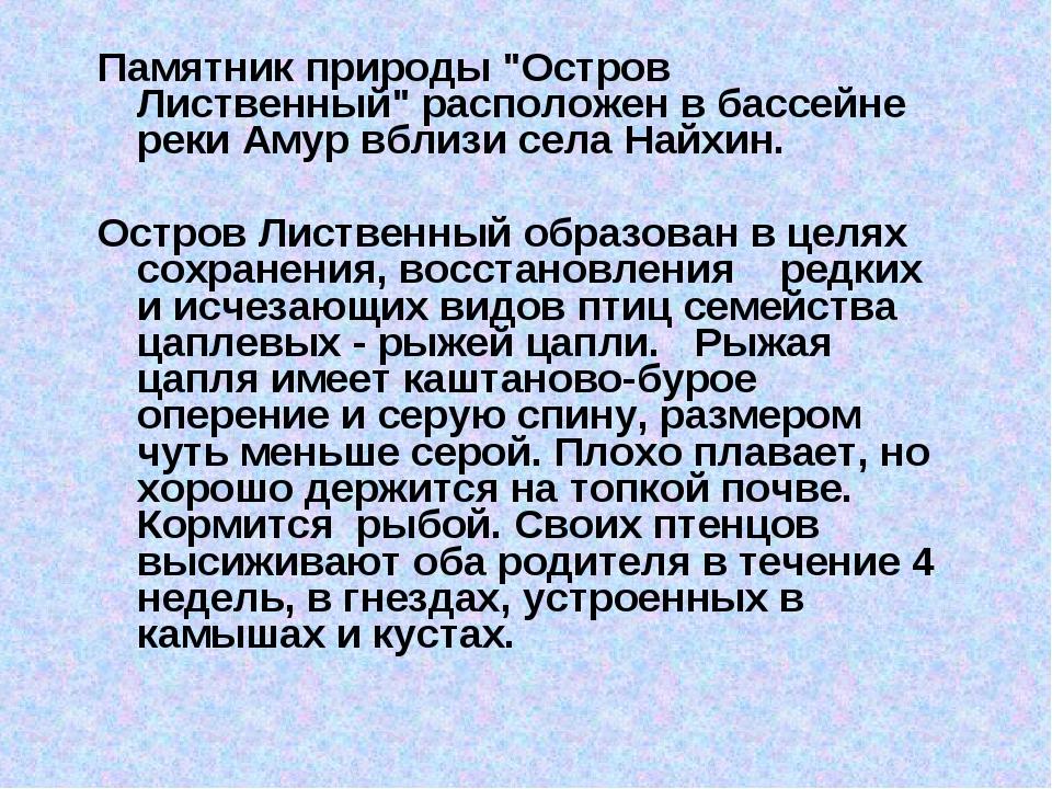 """Памятник природы """"Остров Лиственный"""" расположен в бассейне реки Амур вблизи с..."""