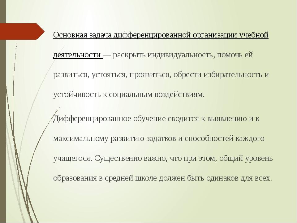 Основная задача дифференцированной организации учебной деятельности — раскрыт...